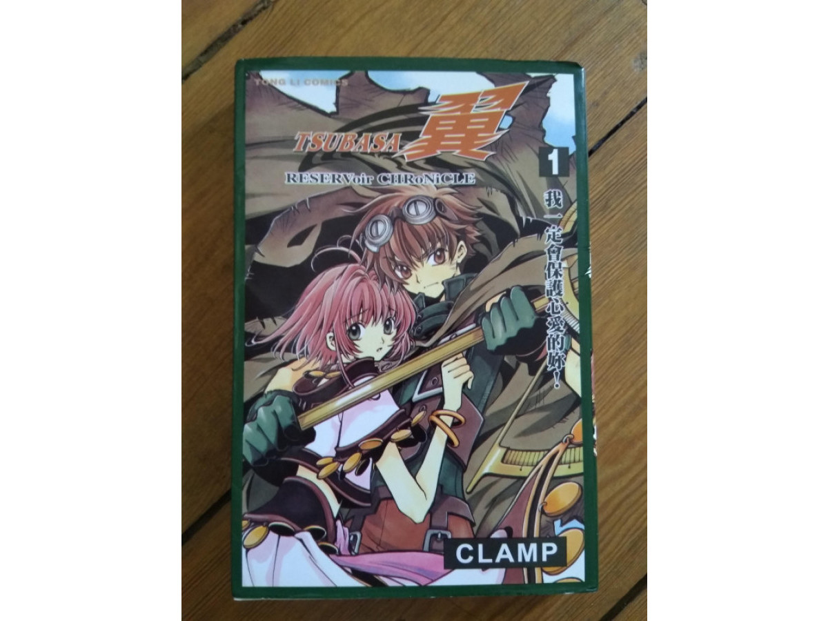 Illustration de Clamp - Tsubasa Reservoir Chronicle T. 1 - Chinois (non-simplifié)